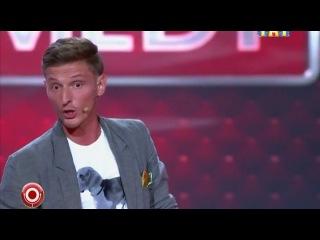 Новый Камеди Клаб. Павел Воля.